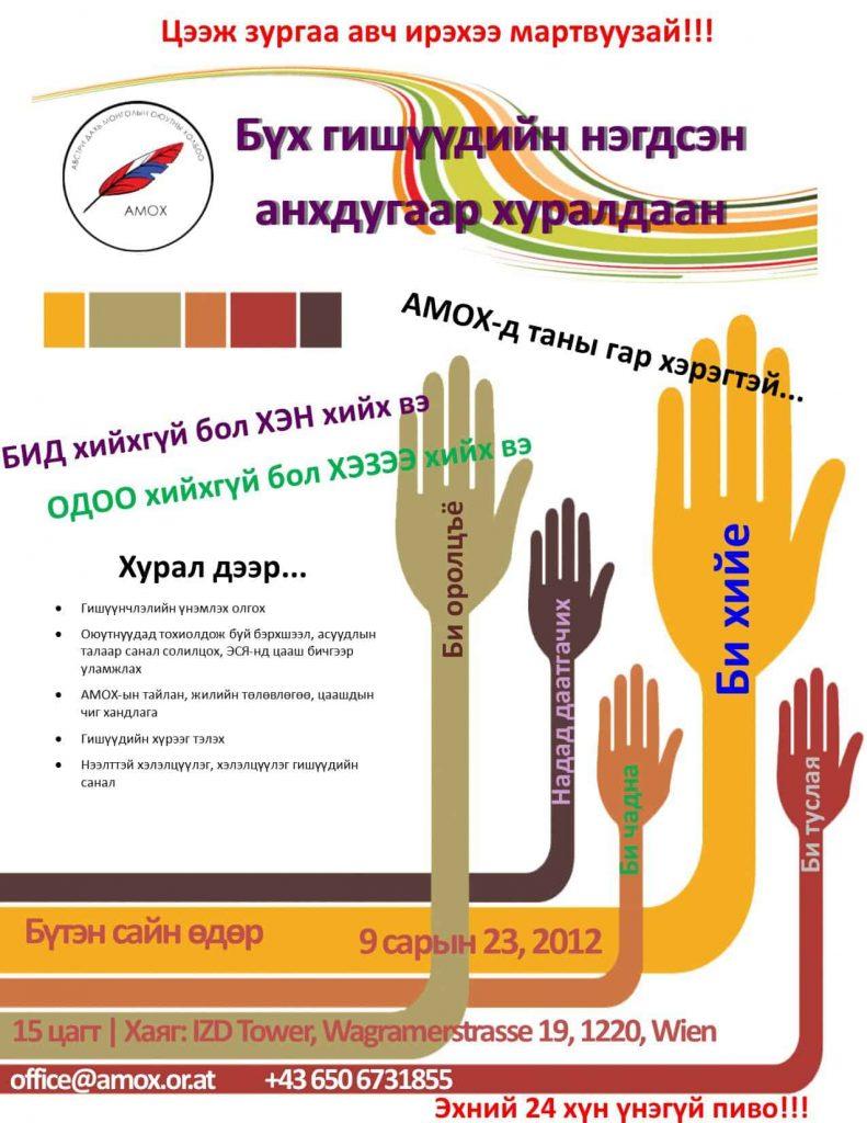 AMOX-Einladung