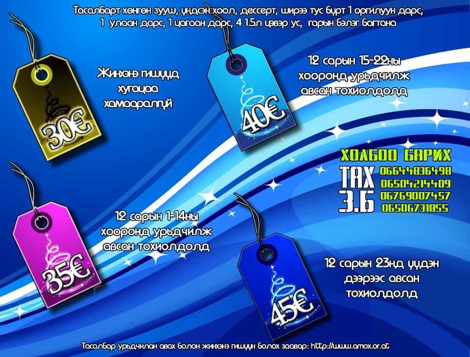AMOX Einladung 2